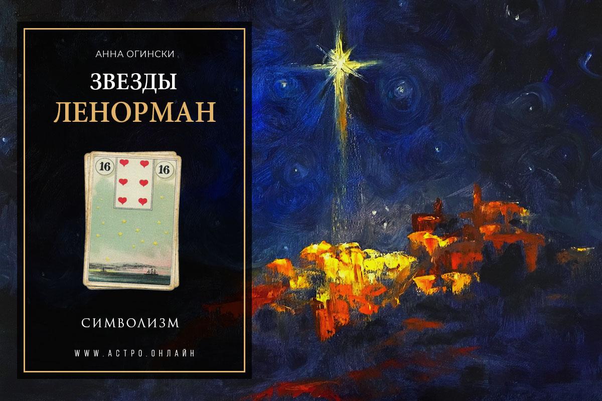 Символизм по карте Звезды в Ленорман