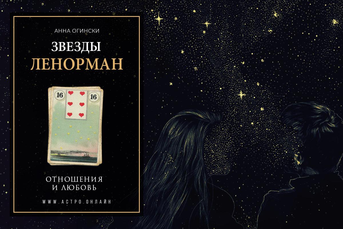 Отношения и любовь по карте Звезды в Ленорман