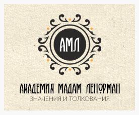 Академия Мадам Ленорман