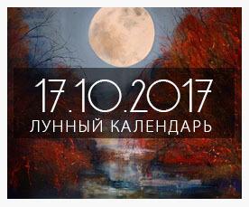 Лунный календарь: 17 Октября 2017