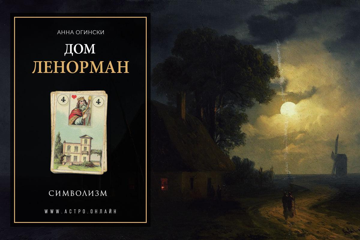 Дом в Ленорман - Символизм