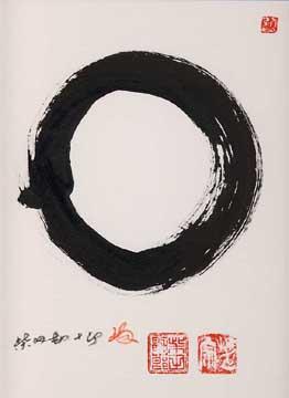 Вы знали, что - это символ Дзен?