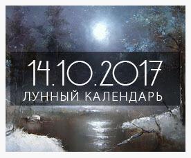 Лунный календарь: 14 Октября 2017