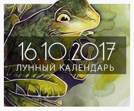 Лунный календарь: 16 Октября 2017