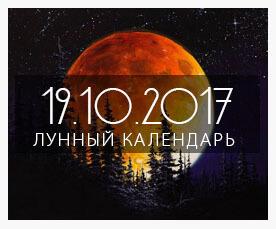 Лунный календарь: 19 Октября 2017