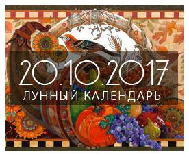 Лунный календарь: 20 Октября 2017