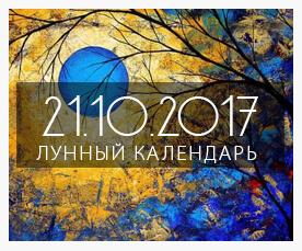 Лунный календарь: 21 Октября 2017