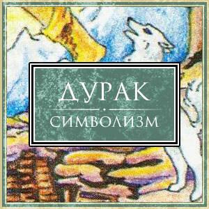 Символы аркана Шут