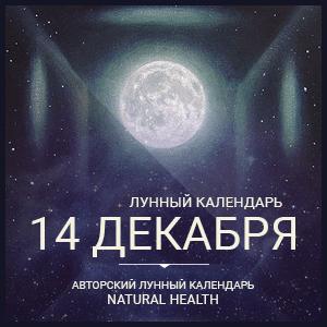 Лунный календарь: 14 Декабря 2017