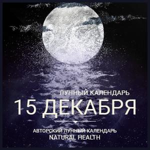 Лунный календарь: 15 Декабря 2017