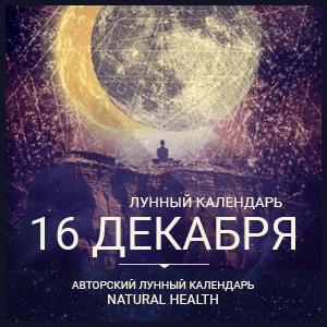 Лунный календарь: 16 Декабря 2017