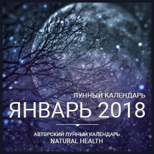 Лунный календарь: Январь 2018