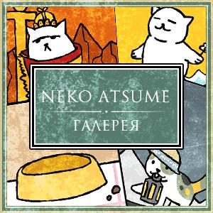 Галерея Таро: Neko Atsume