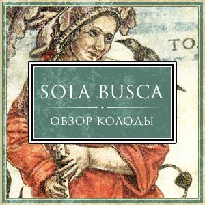 Обзор колоды: Сола Буска