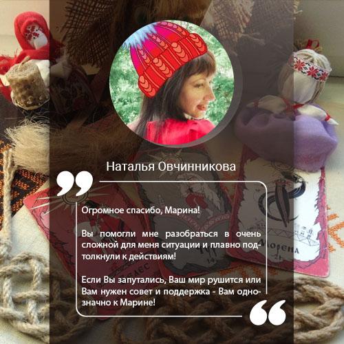 Отзыв об Марине Ламановой