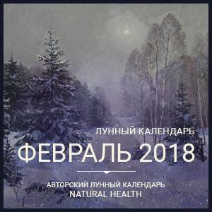 Лунный календарь: Февраль 2018
