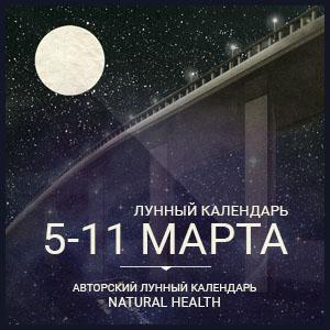 Лунный календарь: На Неделю с 5 по 11 Марта