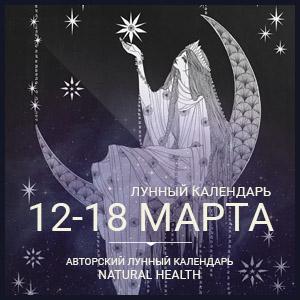Лунный календарь: На Неделю с 12 по 18 Марта