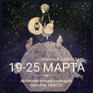 Лунный календарь: На Неделю с 19 по 25 Марта