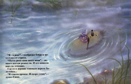 Ежик в тумане, плывущий по реке с узелочком в руках