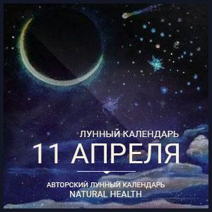 Лунный календарь: 11 Апреля