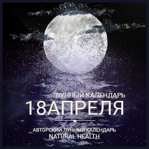 Лунный календарь: 18 Апреля