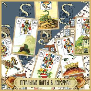 Игральные карты в Ленорман