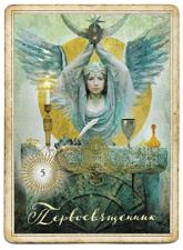 The Good Tarot, Первосвященник