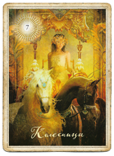 The Good Tarot, Колесница