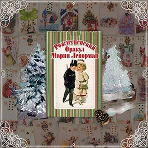 Рождественский оракул Ленорман