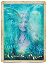 The Good Tarot, Королева Воздуха