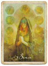The Good Tarot, 9 Земли