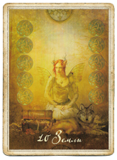The Good Tarot, 10 Земли