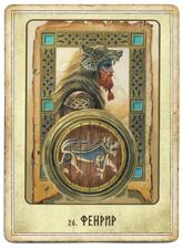 Рунический Оракул, Фенрир