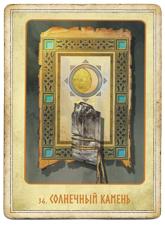 Рунический Оракул, Солнечный камень