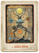 Рунический Оракул, Девять миров
