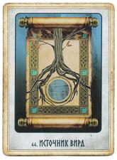 Рунический Оракул, Источник Вирд