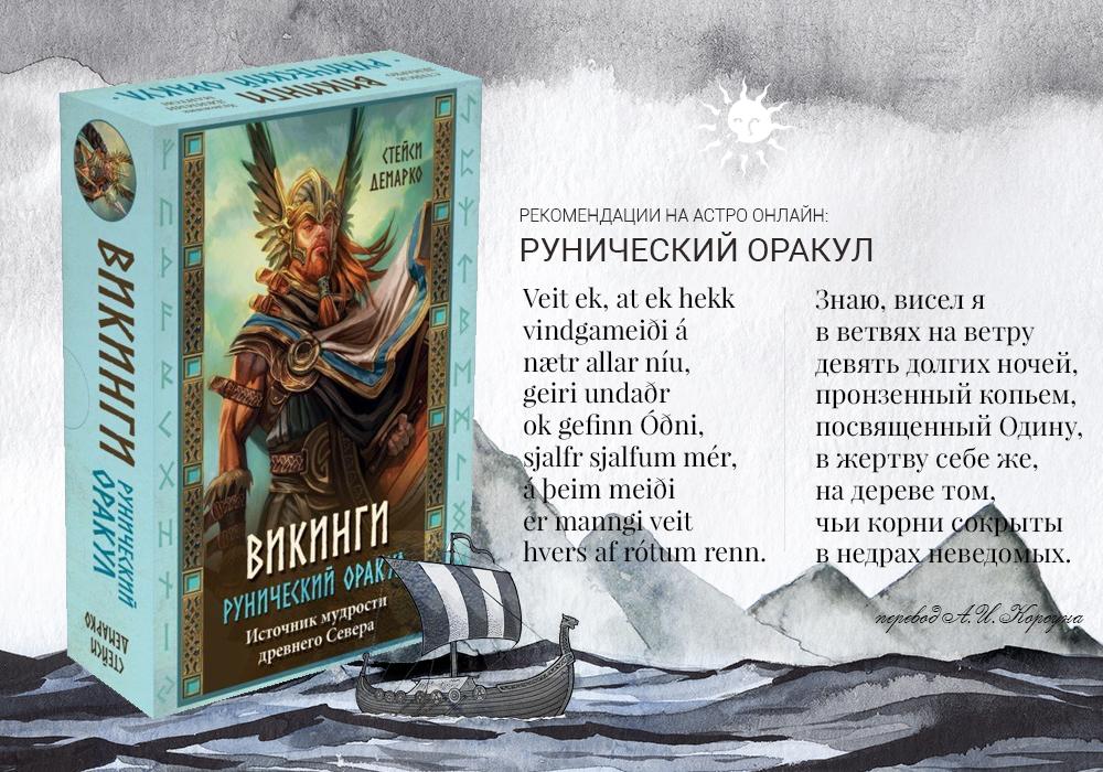 Рунический Оракул «Викинги», коробка