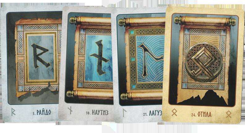 Некоторые карты состоят из самого символа, Райдо, Наутиз, Лагуз, Одал