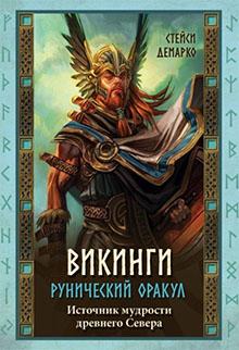Рунический Оракул «Викинги»