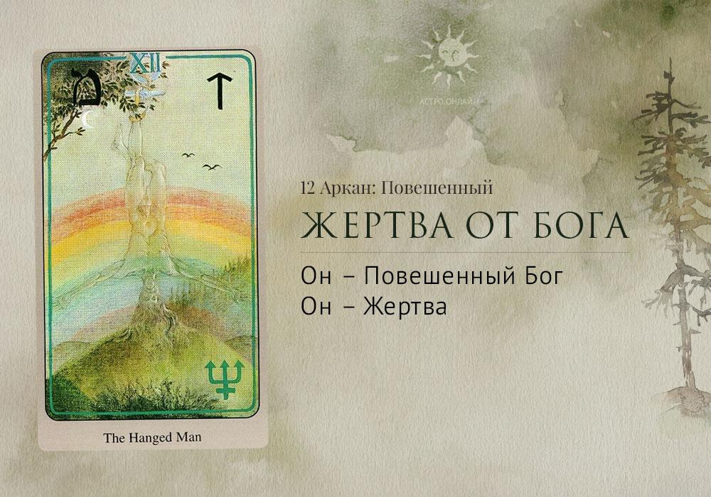 12 Аркан: Повешанный. Он – Повешенный Бог.  Он – Жертва.