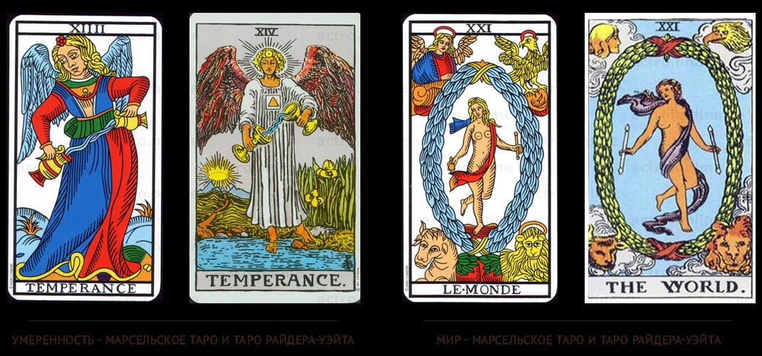 Сравнение Марсельского Таро и Таро Райдера-Уэйта