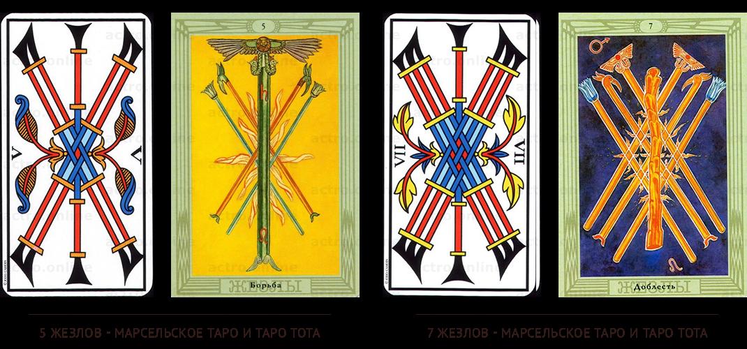 Сравнение Марсельского Таро и Таро Тота