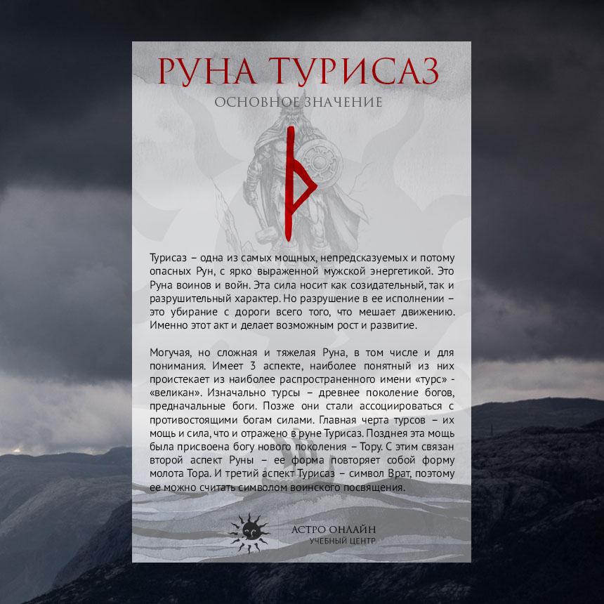 Карточки по Рунам: Турисаз