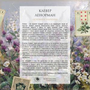 Карточки по Ленорман: Клевер