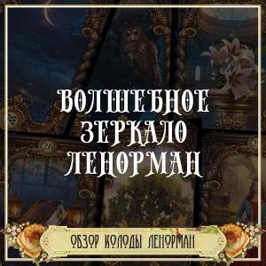 Обзор: Волшебное зеркало Ленорман