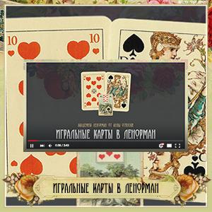 Видео: Игральные карты в Ленорман