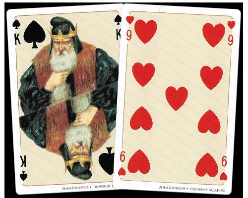 9 Червей при Короле Пик