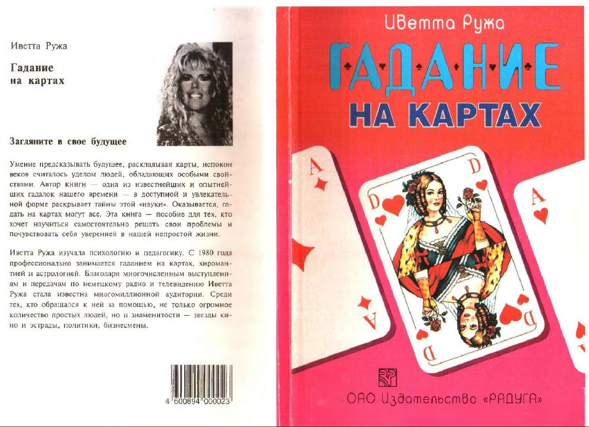Иветта Ружа «Гадание на картах»