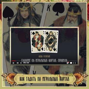 Видео: Как гадать на игральных картах